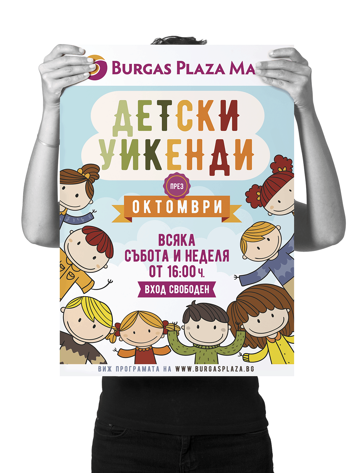 design-reklama-mall-plaza-1-detski