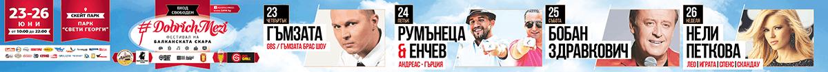 festival-balkanska-skara-design-muse-14