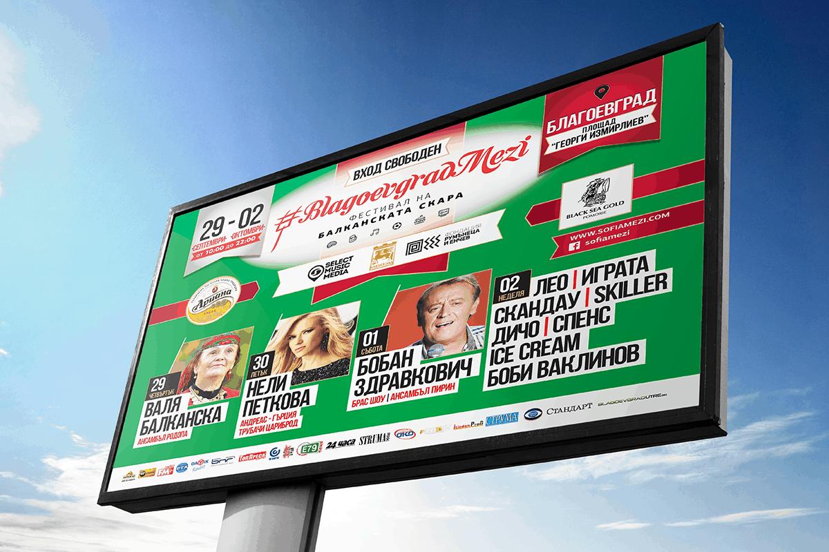 festival-balkanska-skara-design-muse-17