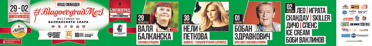 festival-balkanska-skara-design-muse-18