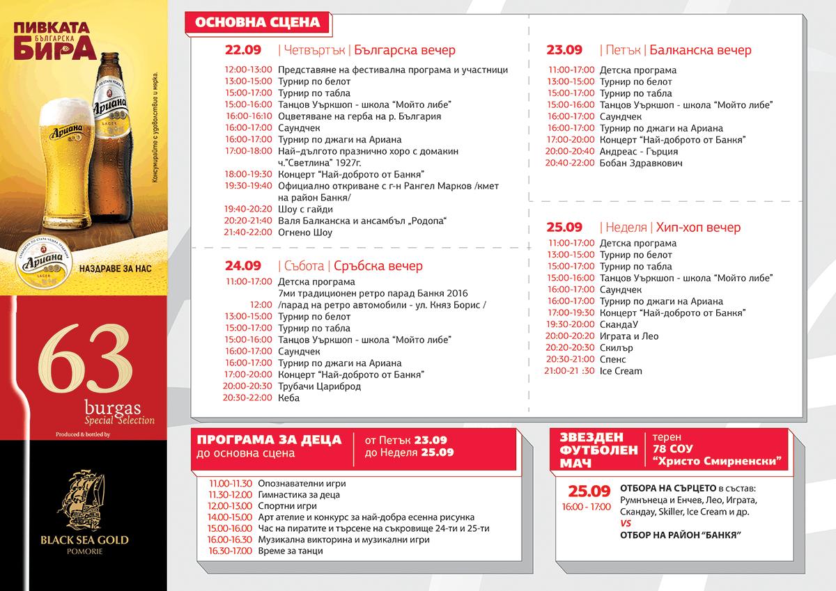 festival-balkanska-skara-design-muse-22