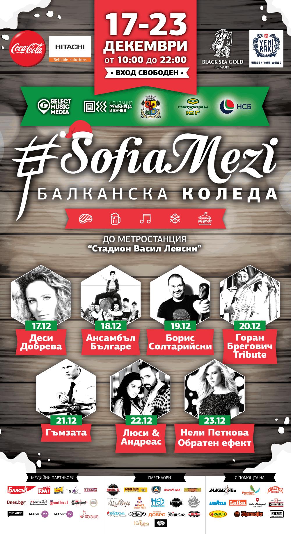 festival-balkanska-skara-design-muse-24