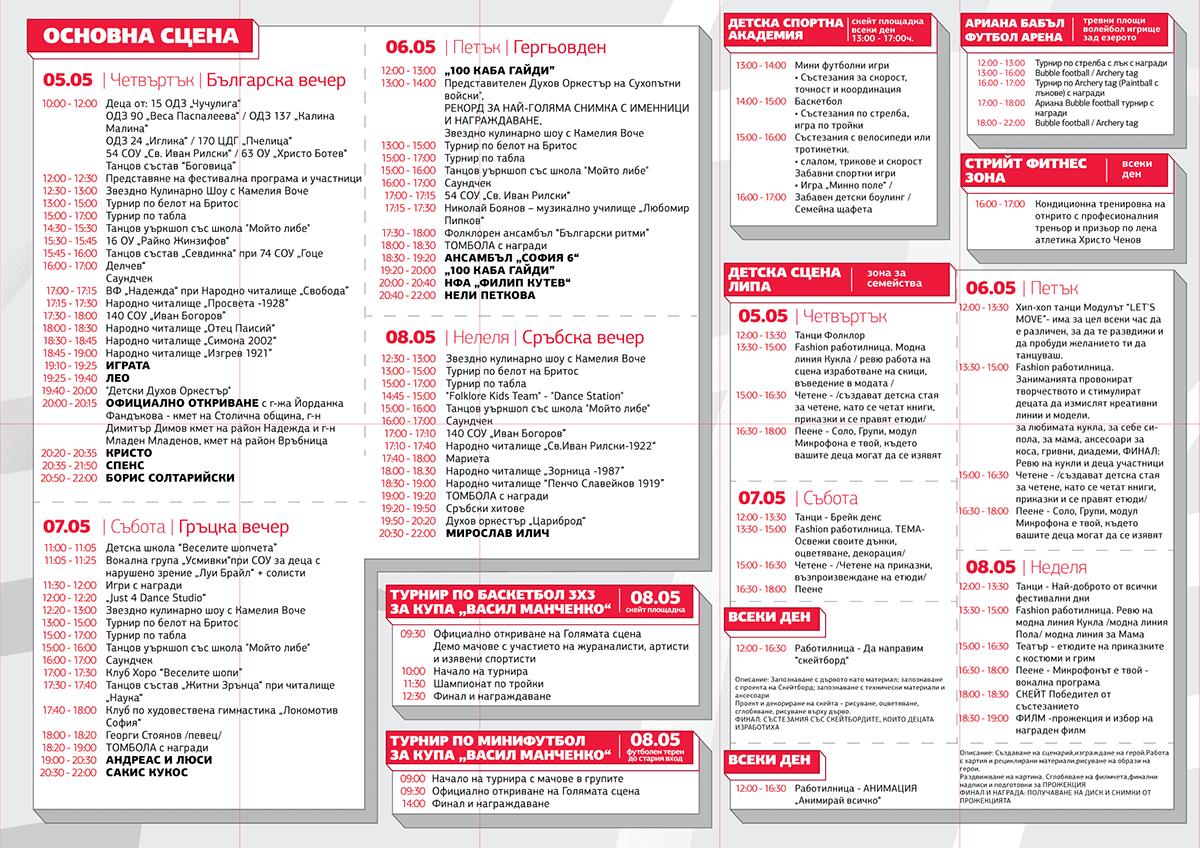 festival-balkanska-skara-design-muse-6
