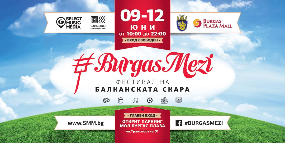 festival-balkanska-skara-design-muse-9