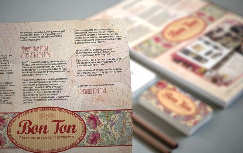 Bon Ton корица на списание, магнитни карти. Muse Creativity създаде няколко корици на страници за списание където магазина имаха рекламни полета едно от което беше Български дом списание което се издава предимно за руските клиенти в България.