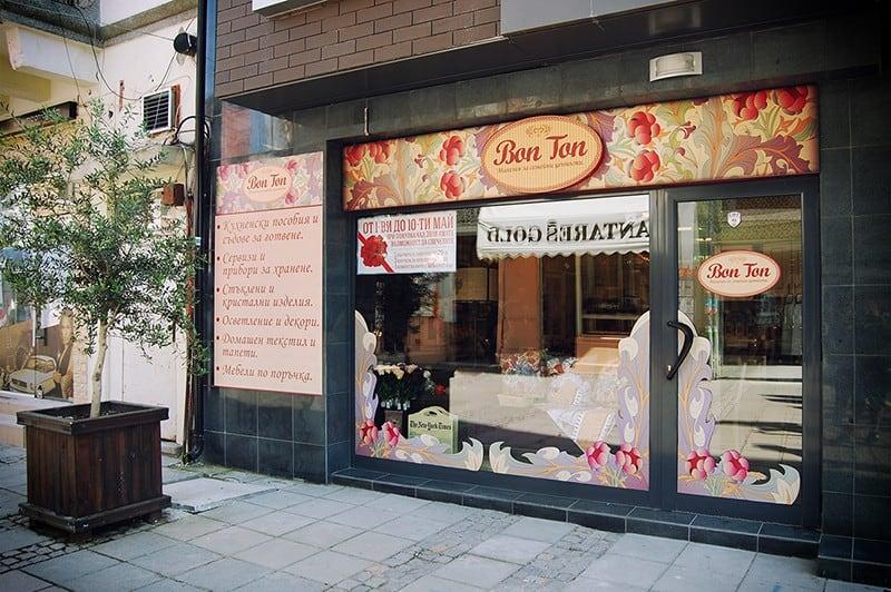 Бон тон предна фасада на магазина и информационно пано