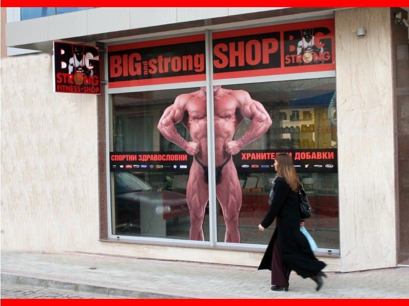 BIG STRONG FITNESS SHOP Кирил и Методий в град Бургас и предлага хранителни добавки и аксесоари за спортисти. BURGAS В бранда на магазина добавихме и табела, която облякохме със светлоотразително фолио.