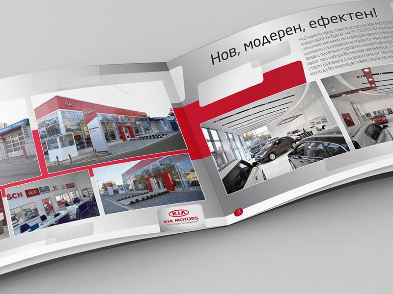Muse Creativity създаде дизайнерски проект и печатно изпълнение на каталог за автомобилната марка KIA коли автомобили лога 4