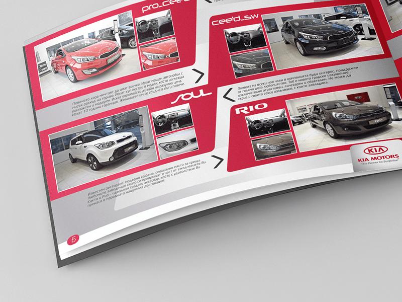 Muse Creativity създаде дизайнерски проект и печатно изпълнение на каталог за автомобилната марка KIA коли автомобили лога 8