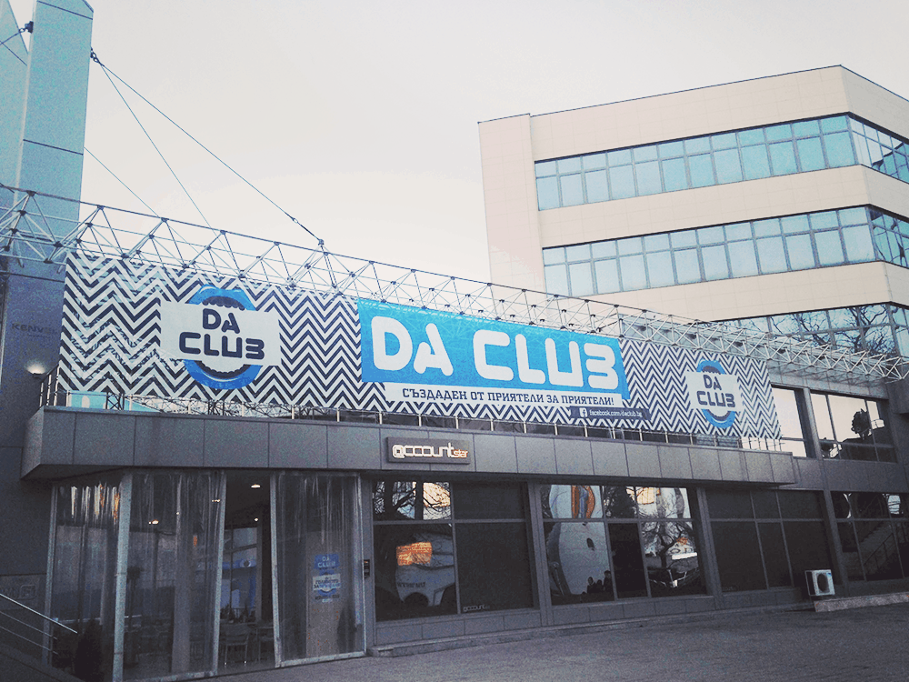 Da Club season 2015 - проект Muse Creativity рекламна агенция (10)