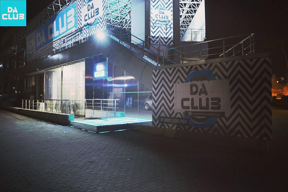 Da Club season 2015 - проект Muse Creativity рекламна агенция (12)