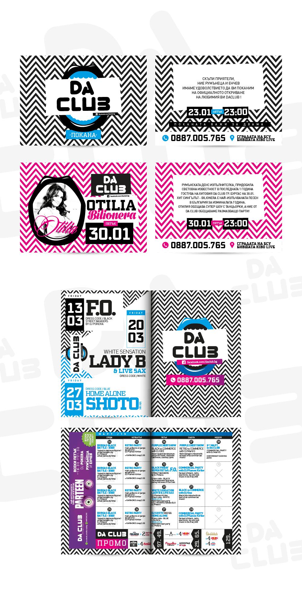 Da Club season 2015 - проект Muse Creativity рекламна агенция (2)