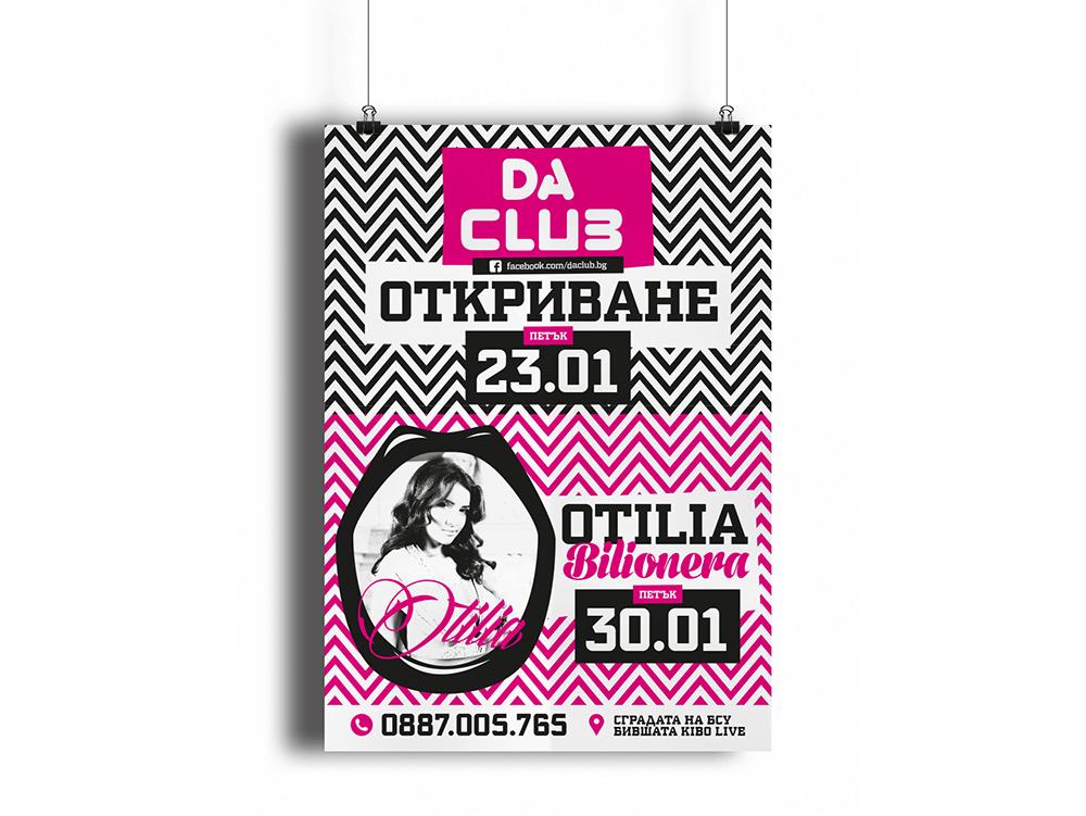 Da Club season 2015 - проект Muse Creativity рекламна агенция (3)