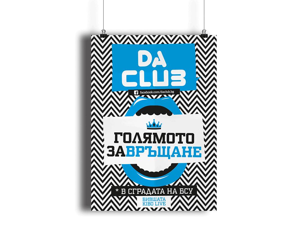 Da Club season 2015 - проект Muse Creativity рекламна агенция (4)