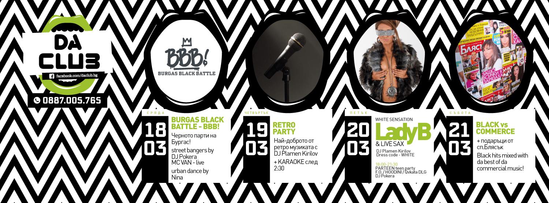 Da Club season 2015 - проект Muse Creativity рекламна агенция (6)