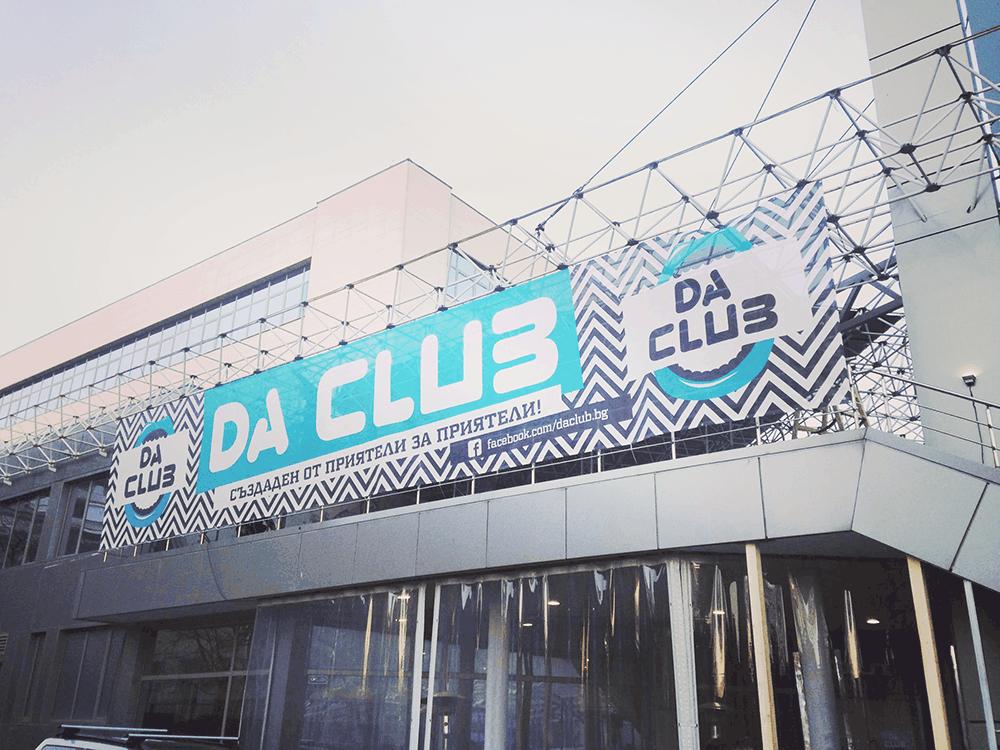 Da Club season 2015 - проект Muse Creativity рекламна агенция (9)