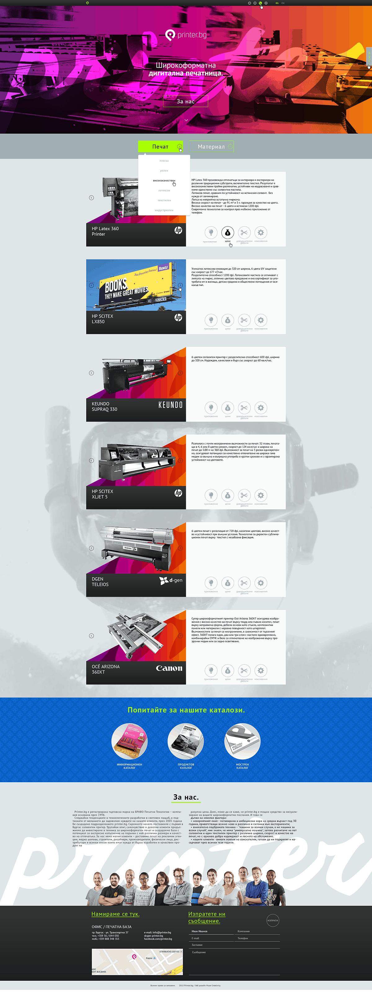 Уеб дизайн на уеб саит на печатница printer.bg от Muse Creativity one page