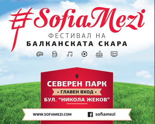 фестивал дизайн софия
