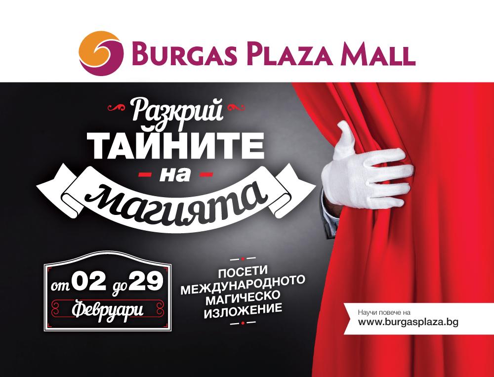 design_Burgas Plaza Mall_reklama_muse-1-reklama