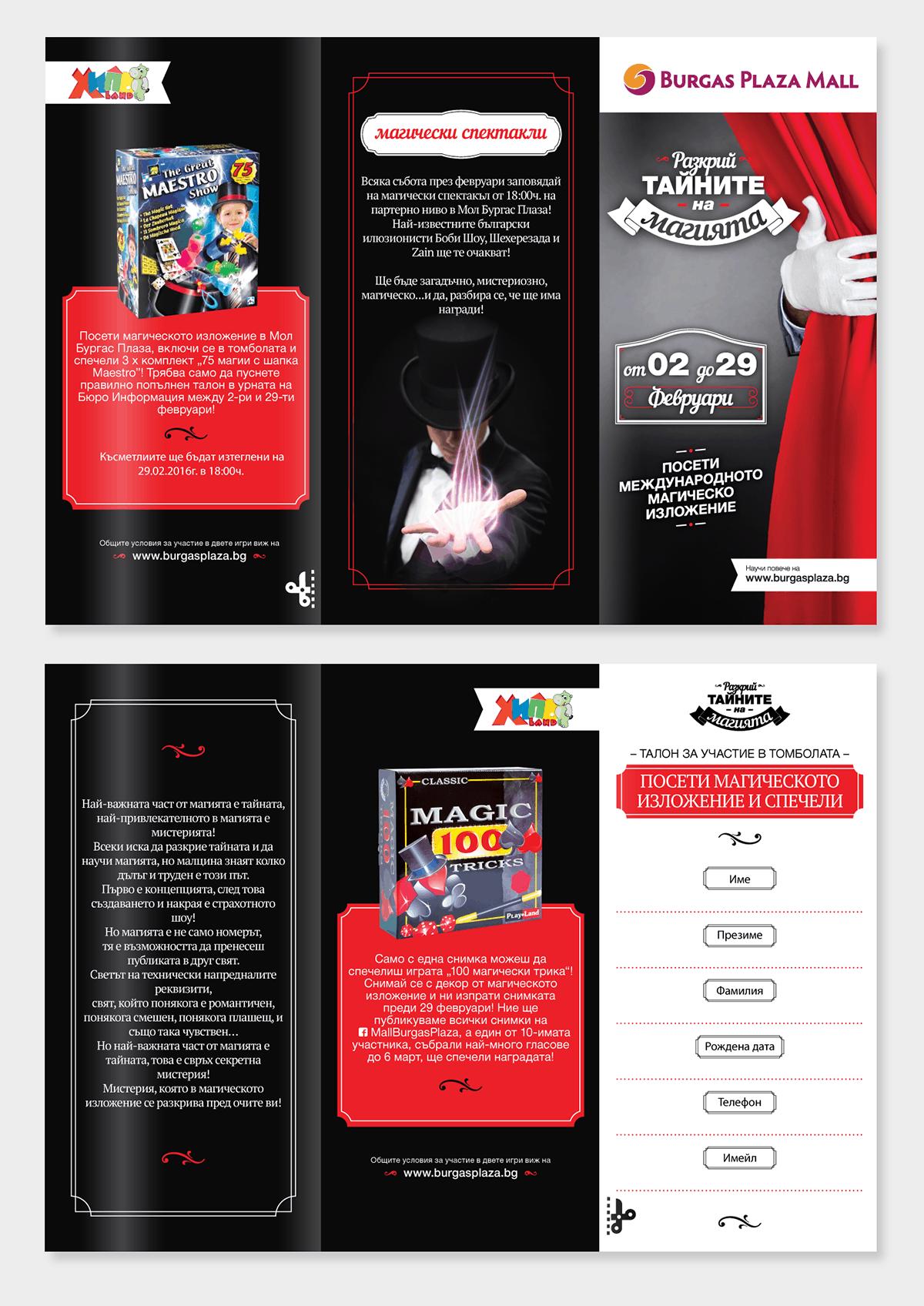 design_mall_plaza_reklama_muse-2-reklama