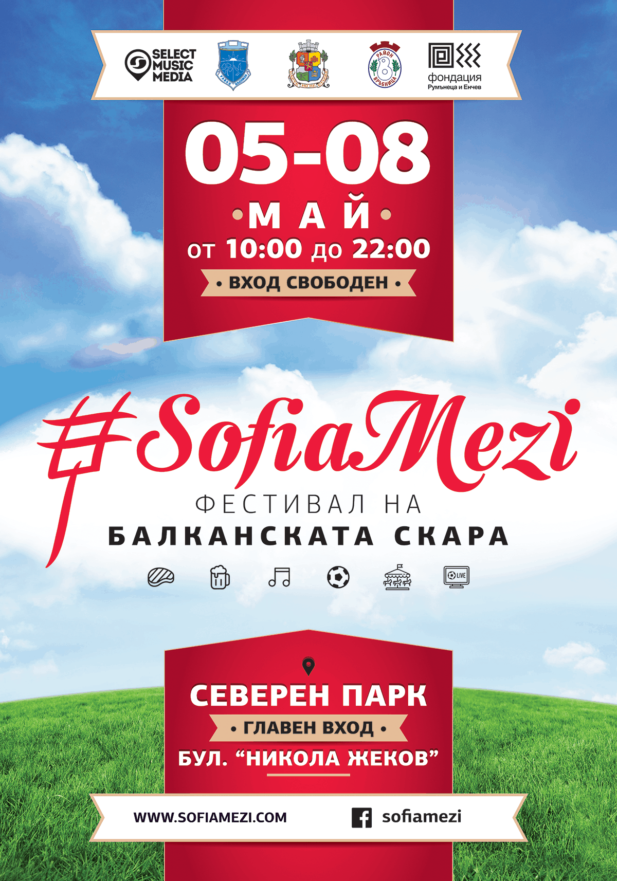 лого и плакат дизайн и брандинг на фестивал софия мези от Muse Creativity