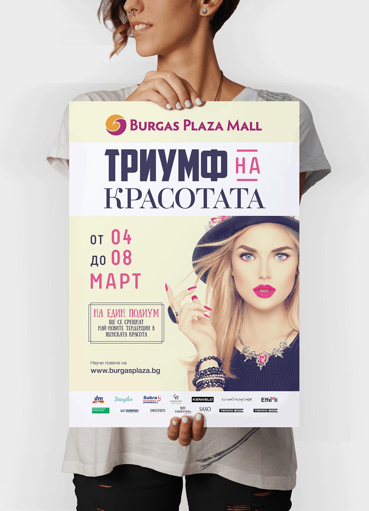 цялостен дизайн на рекламни кампании за магазини молове и търговски центрове, плакати, банери, визии и сайтове, онлайн маркетинг от Muse Creativity плакати