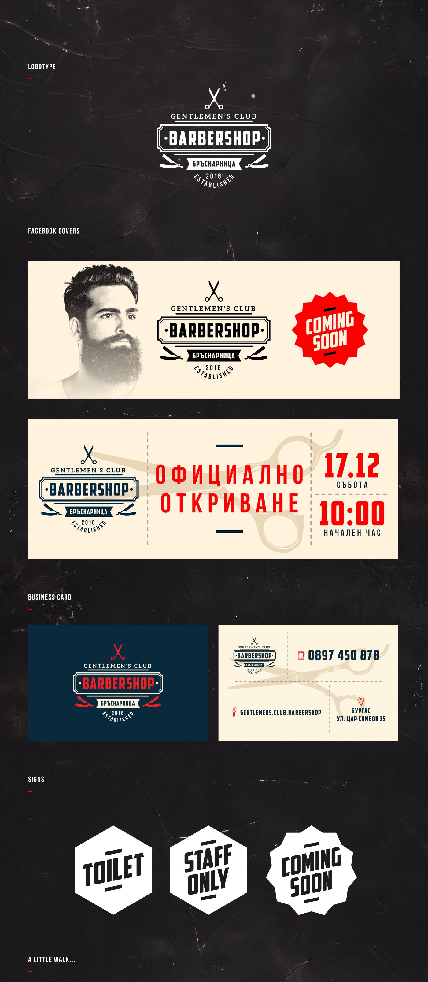 проект Barber Shop проект и изпълнение на рекламата и дизайна от MUSE Creativity