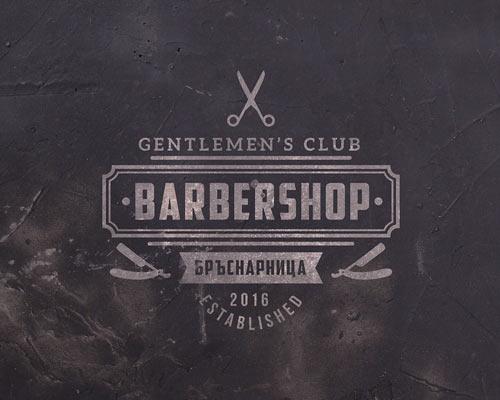 Лого дизайн бръснарница