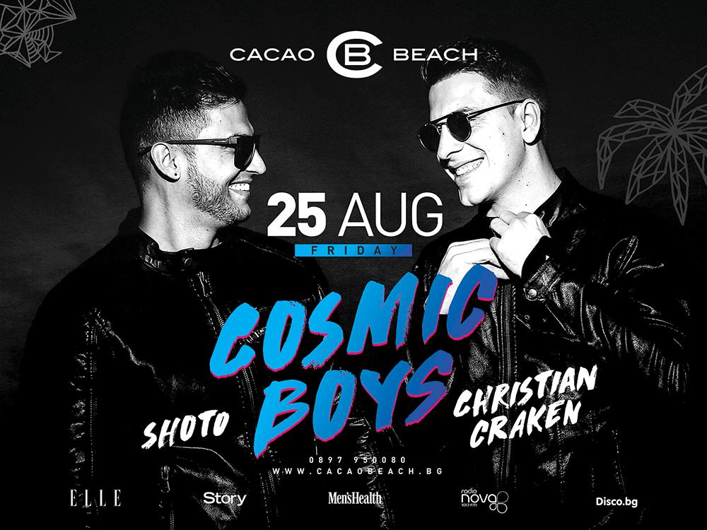 cosmic boys Рекламен дизайн на парти център Cacao Beach дизайн на Muse