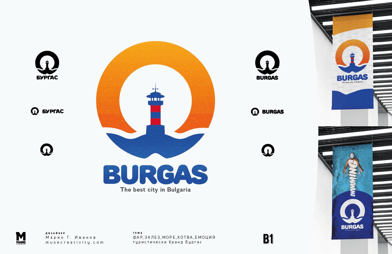 Туристическо лого на Бургас 1