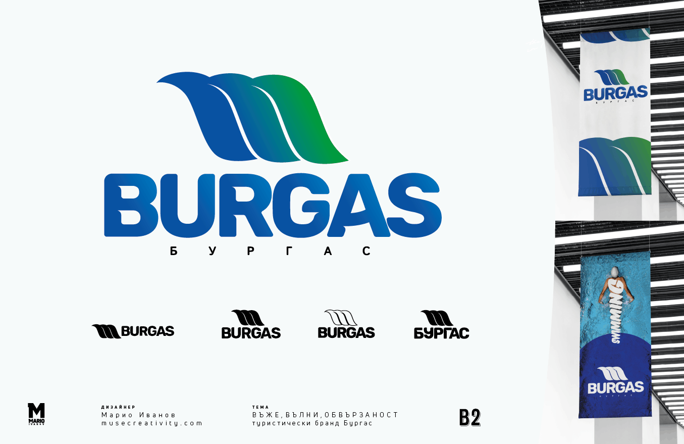 Туристическо лого на Бургас 2