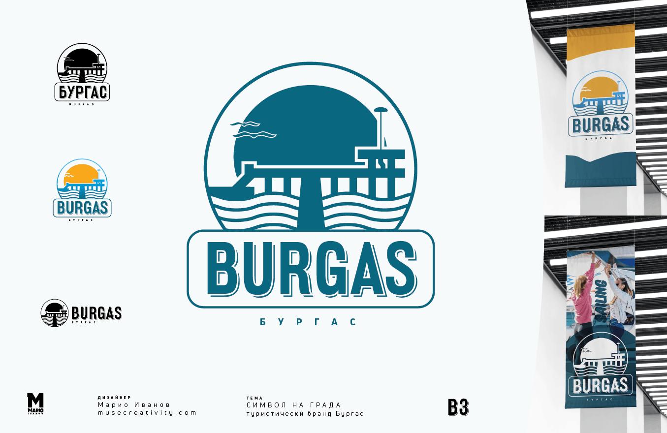 Туристическо лого на Бургас 3