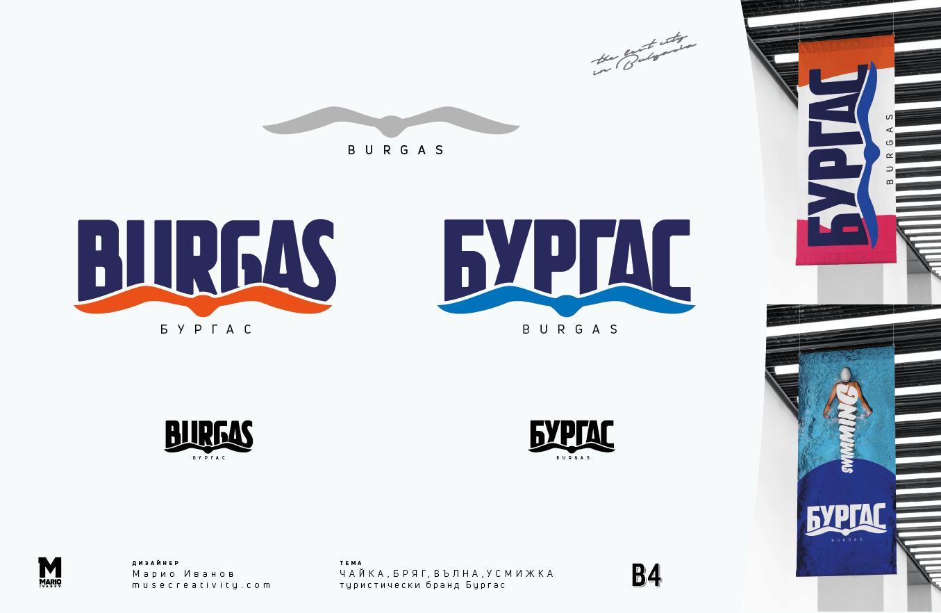 Туристическо лого на Бургас 4