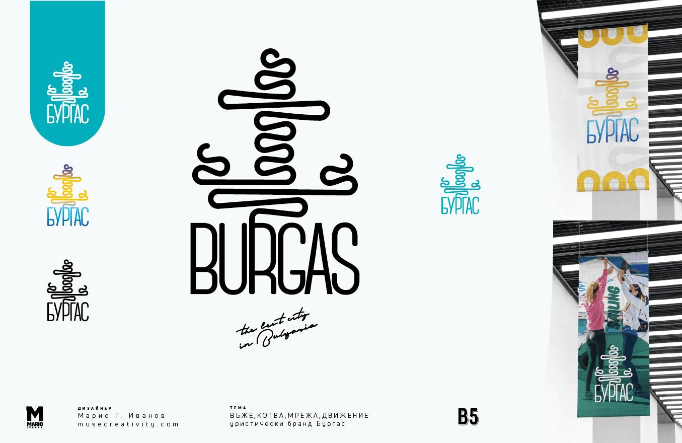 Туристическо лого на Бургас 5